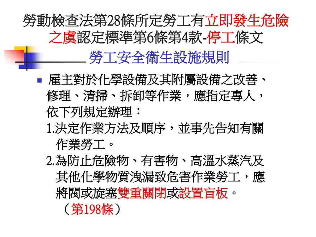 勞動檢查法第28條所定勞工有立即發生危險 之虞認定標準第6條第4款-停工條文