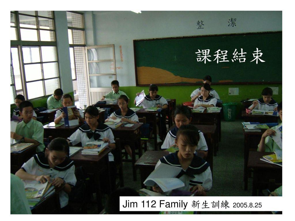 課程結束 Jim 112 Family 新生訓練 2005.8.25