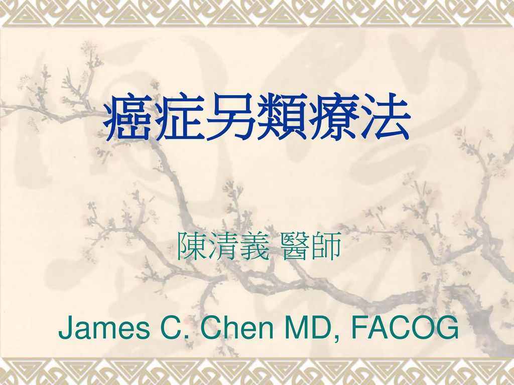 陳清義 醫師 James C. Chen MD, FACOG