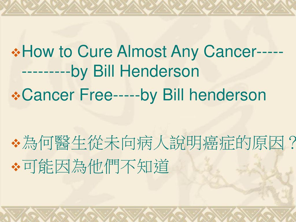 How to Cure Almost Any Cancer by Bill Henderson