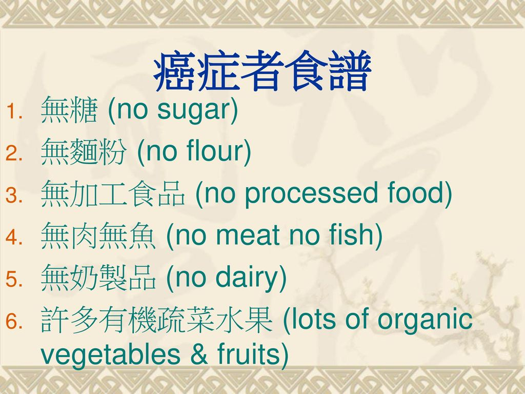 癌症者食譜 無糖 (no sugar) 無麵粉 (no flour) 無加工食品 (no processed food)