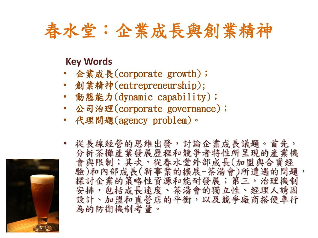 春水堂:企業成長與創業精神 Key Words 企業成長(corporate growth);