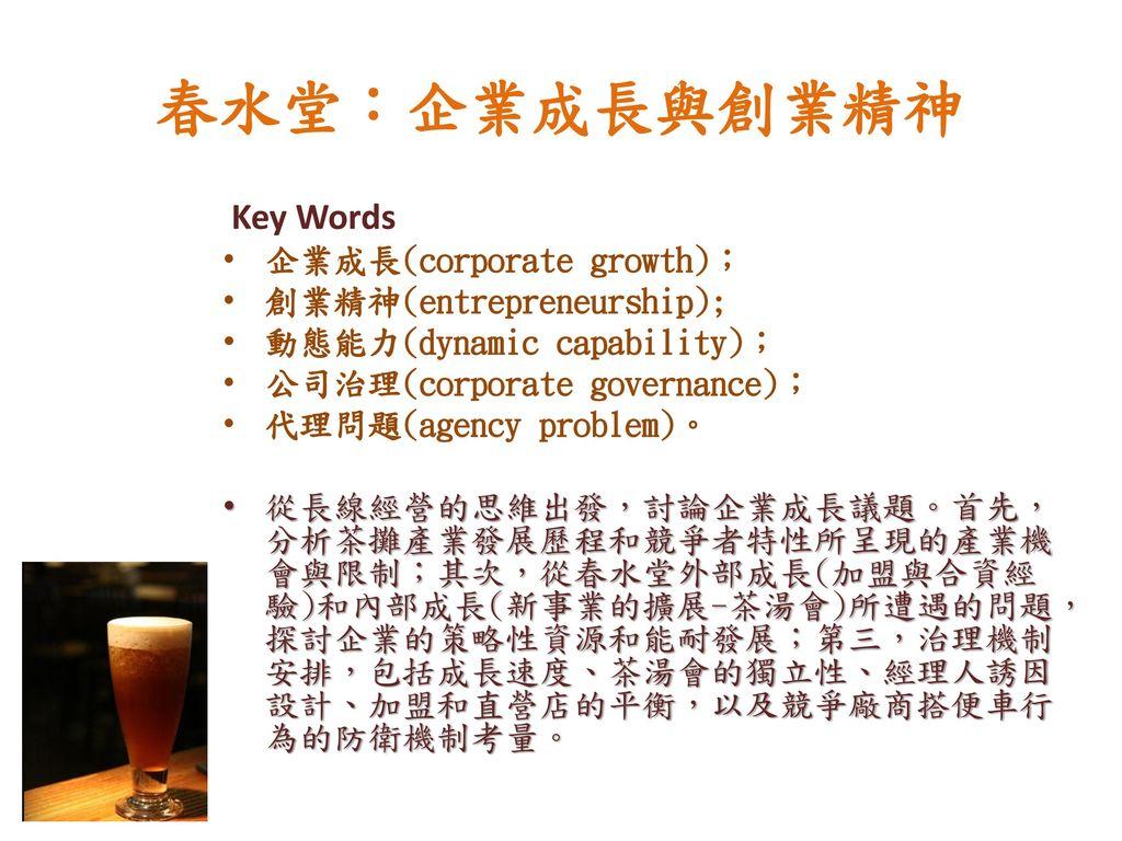 春水堂:企業成長與創業精神 Key Words 企業成長(corporate growth);