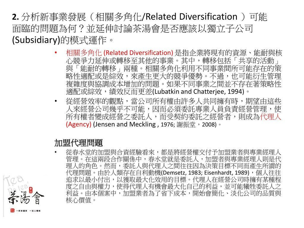 2. 分析新事業發展(相關多角化/Related Diversification )可能面臨的問題為何?並延伸討論茶湯會是否應該以獨立子公司(Subsidiary)的模式運作。