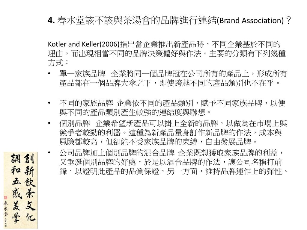 4. 春水堂該不該與茶湯會的品牌進行連結(Brand Association)?