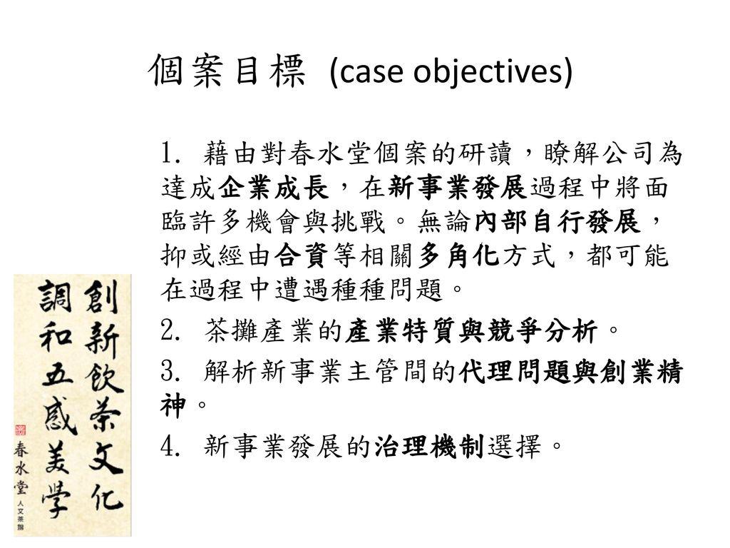 個案目標 (case objectives)