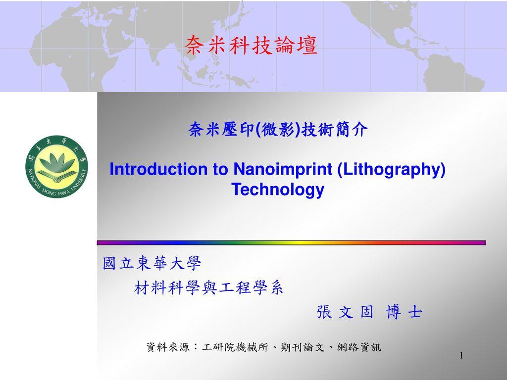 奈米壓印(微影)技術簡介 Introduction to Nanoimprint (Lithography) Technology
