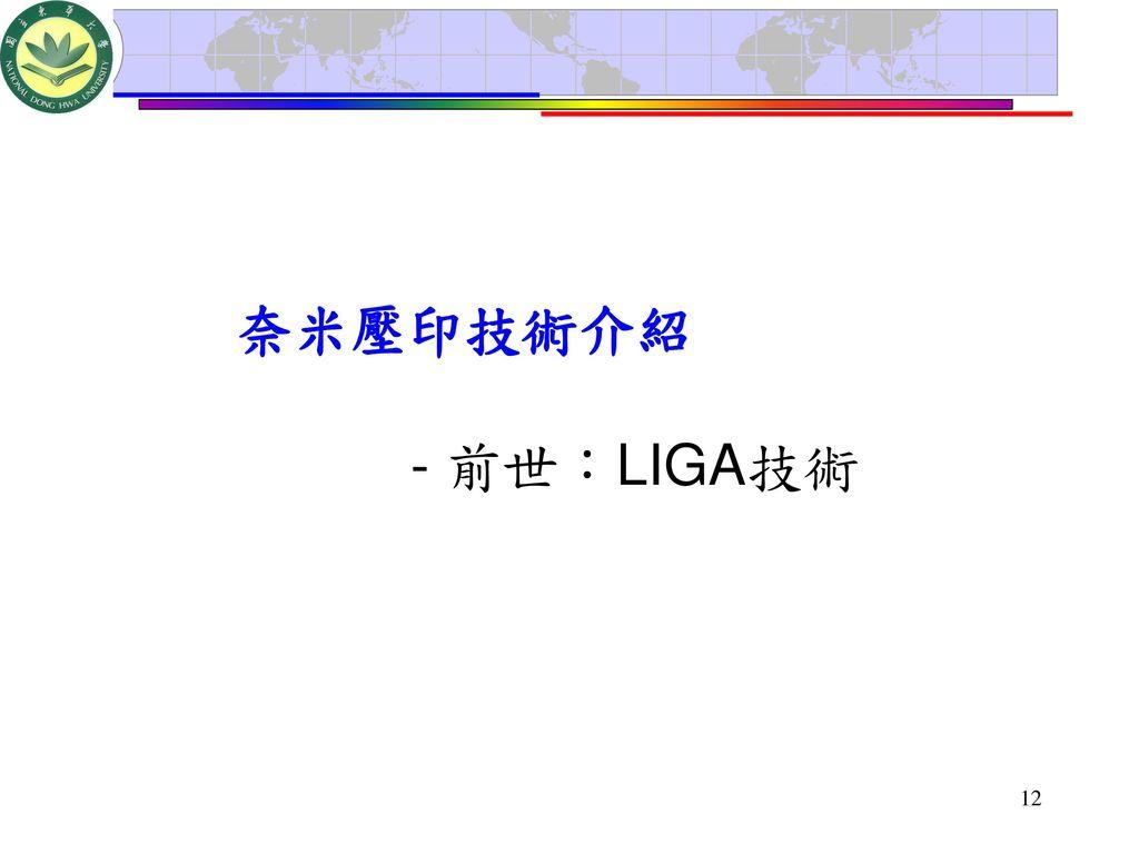 奈米壓印技術介紹 - 前世:LIGA技術