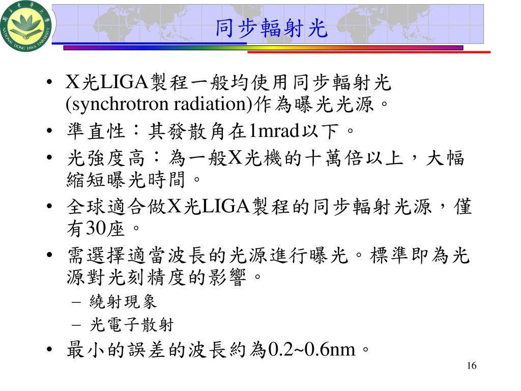 同步輻射光 X光LIGA製程一般均使用同步輻射光(synchrotron radiation)作為曝光光源。