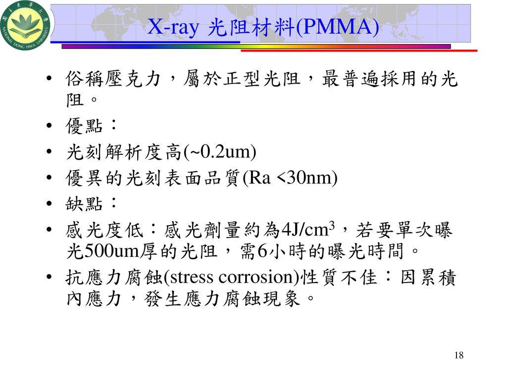 X-ray 光阻材料(PMMA) 俗稱壓克力,屬於正型光阻,最普遍採用的光阻。 優點: 光刻解析度高(~0.2um)