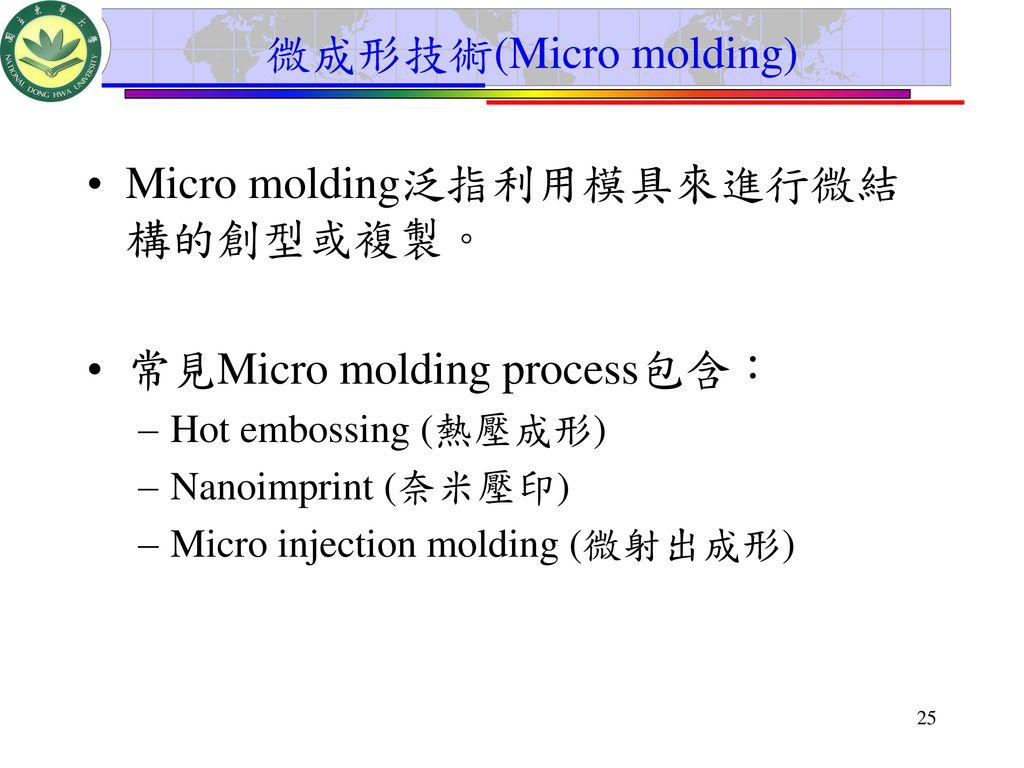 Micro molding泛指利用模具來進行微結構的創型或複製。