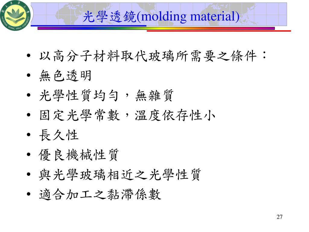 光學透鏡(molding material)