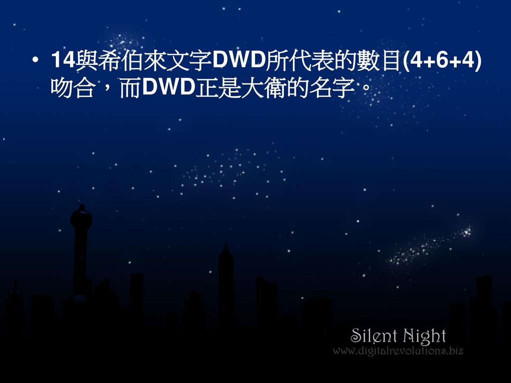 14與希伯來文字DWD所代表的數目(4+6+4)吻合,而DWD正是大衛的名字。