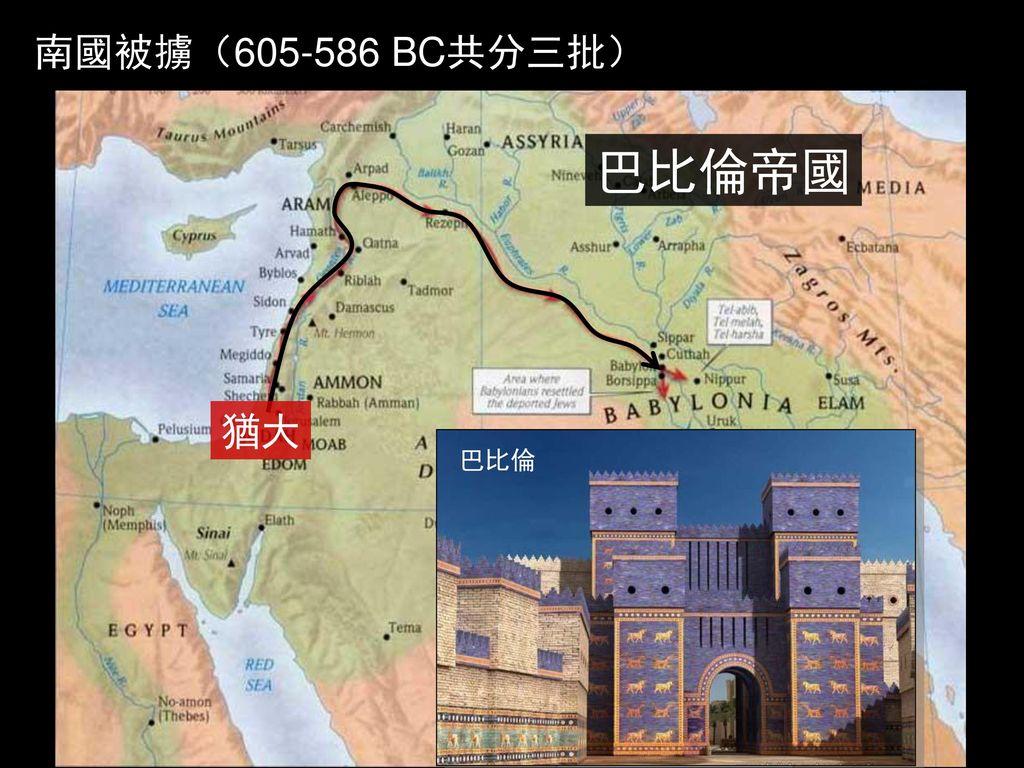 南國被擄(605-586 BC共分三批) 巴比倫帝國 猶大 巴比倫 猶大人被擄巴比倫