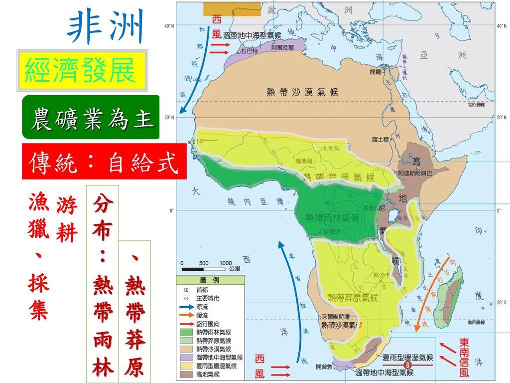 非洲 經濟發展 農礦業為主 傳統:自給式 漁獵、採集 游耕 分布:熱帶雨林 、熱帶莽原