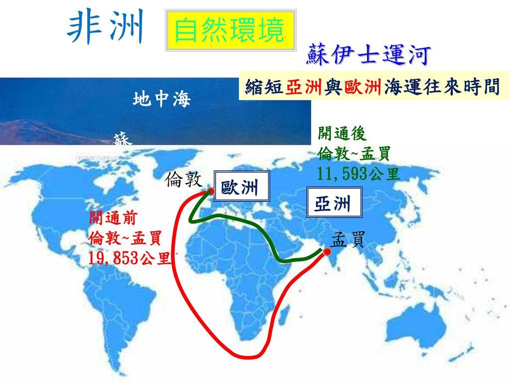非洲 自然環境 蘇伊士運河 西奈半島 埃 及 縮短亞洲與歐洲海運往來時間 地中海 蘇伊士運河 倫敦 歐洲 亞洲 孟買 蘇伊士運河衛星影像圖