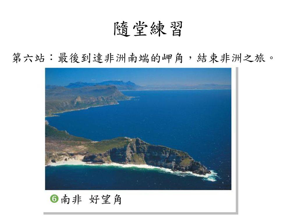 隨堂練習 第六站:最後到達非洲南端的岬角,結束非洲之旅。 南非 好望角