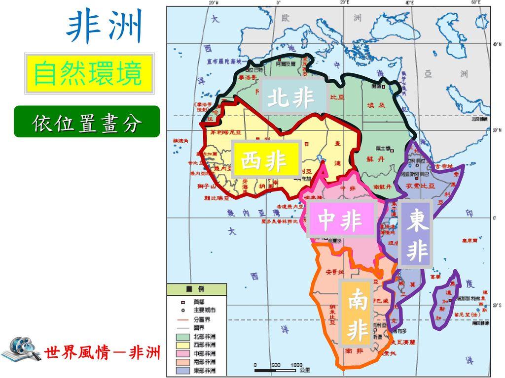 非洲 自然環境 北非 依位置畫分 西非 中非 東非 南非 世界風情-非洲