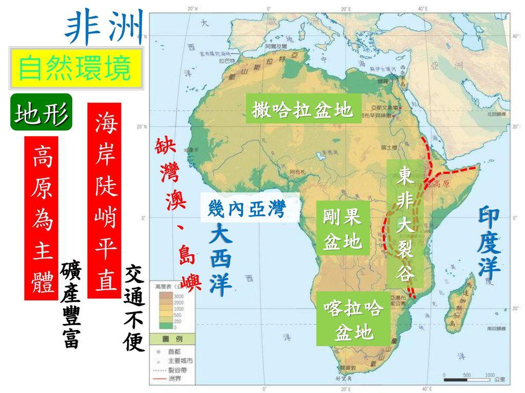 非洲 自然環境 地形 海岸陡峭平直 高原為主體 印度洋 大西洋 缺灣澳、島嶼 礦產豐富 交通不便 撒哈拉盆地 東非大裂谷 幾內亞灣 剛果盆地