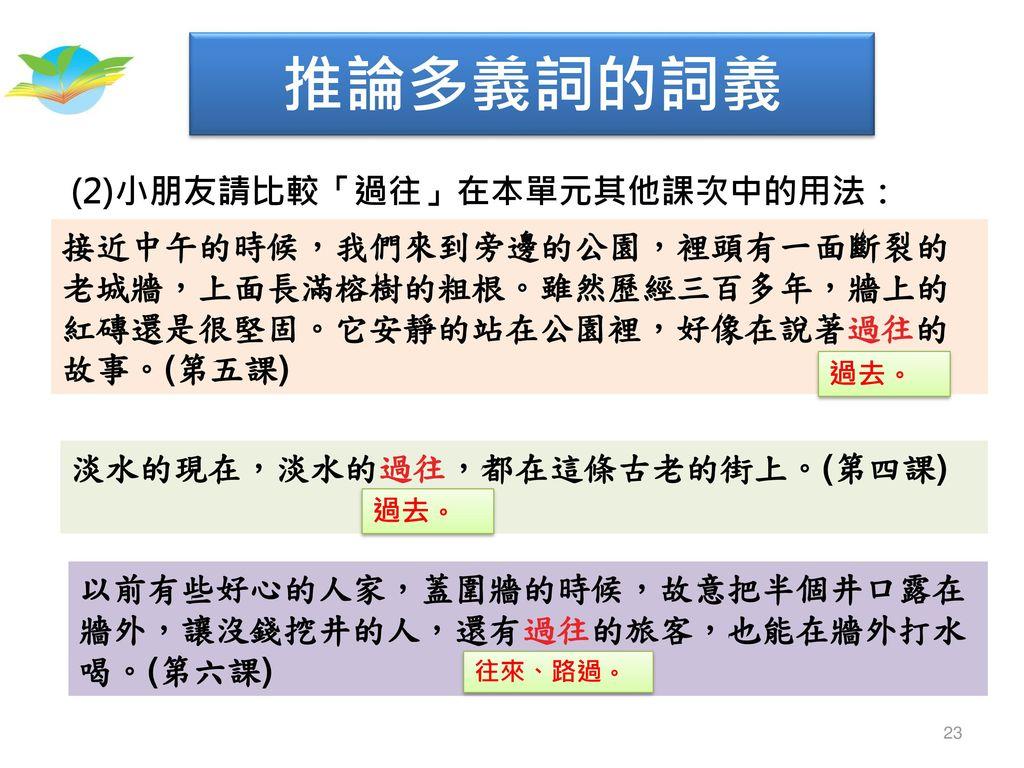 (2)小朋友請比較「過往」在本單元其他課次中的用法: