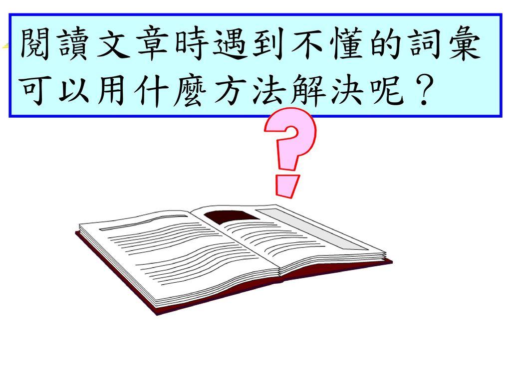 閱讀文章時遇到不懂的詞彙可以用什麼方法解決呢?