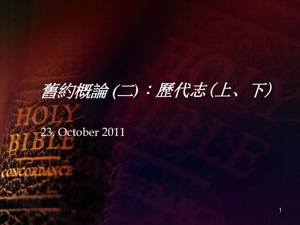 舊約概論 (二):歷代志(上、下) 23, October 2011