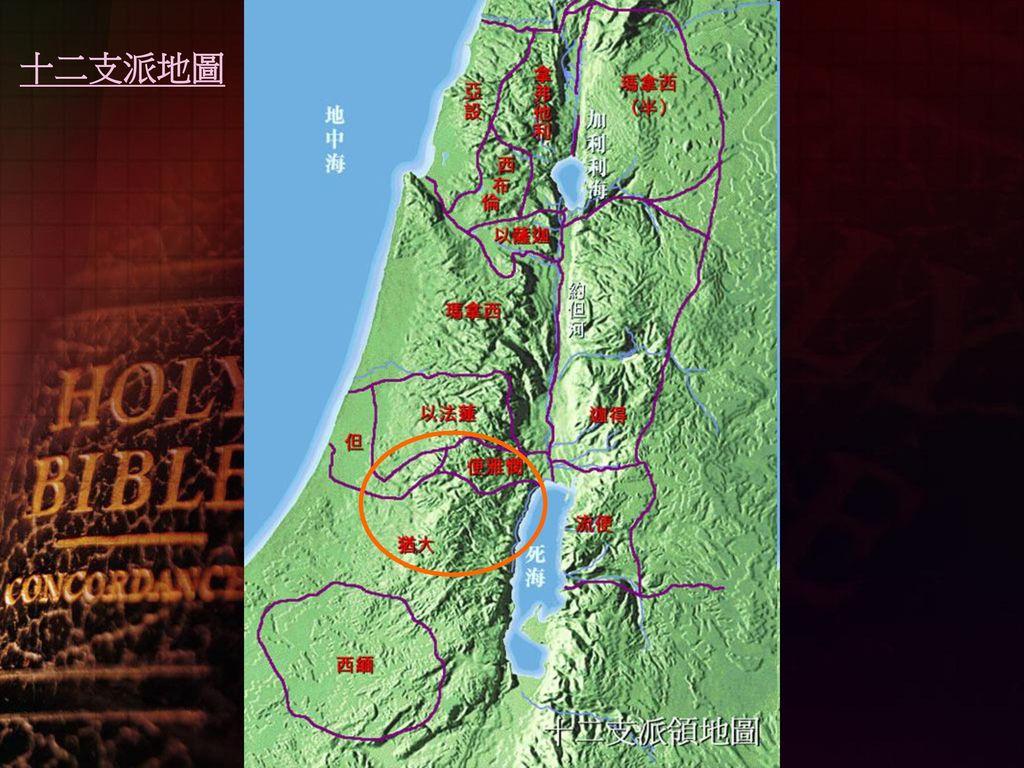 十二支派地圖