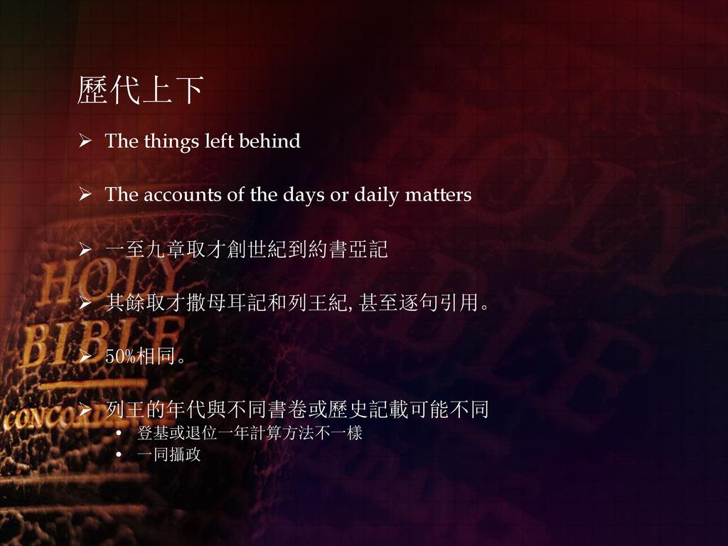 歷代上下 The things left behind The accounts of the days or daily matters