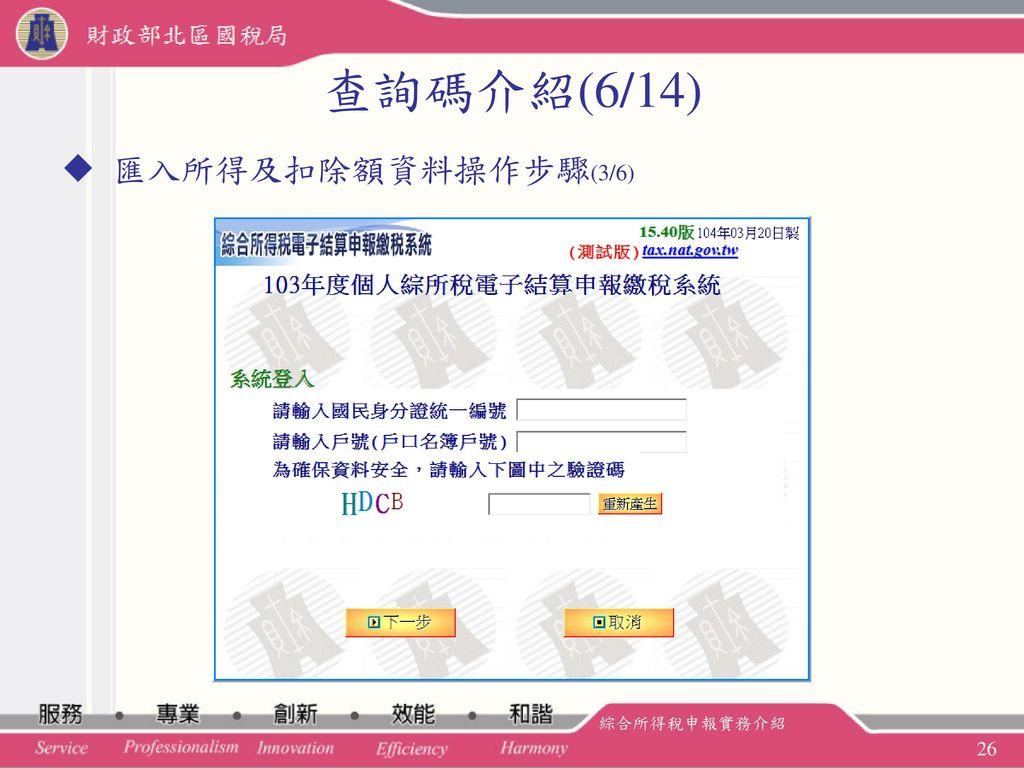 查詢碼介紹(6/14) 匯入所得及扣除額資料操作步驟(3/6) 綜合所得稅申報實務介紹