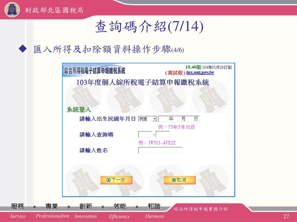查詢碼介紹(7/14) 匯入所得及扣除額資料操作步驟(4/6) 綜合所得稅申報實務介紹
