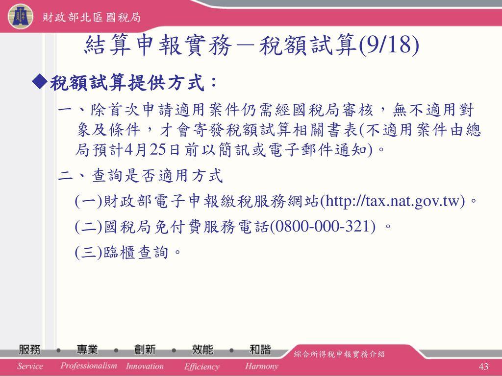 結算申報實務-稅額試算(9/18) 稅額試算提供方式: