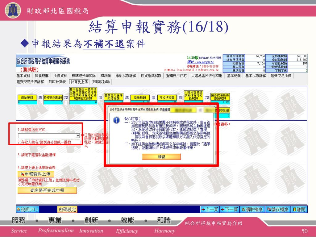 結算申報實務(16/18) 申報結果為不補不退案件 綜合所得稅申報實務介紹