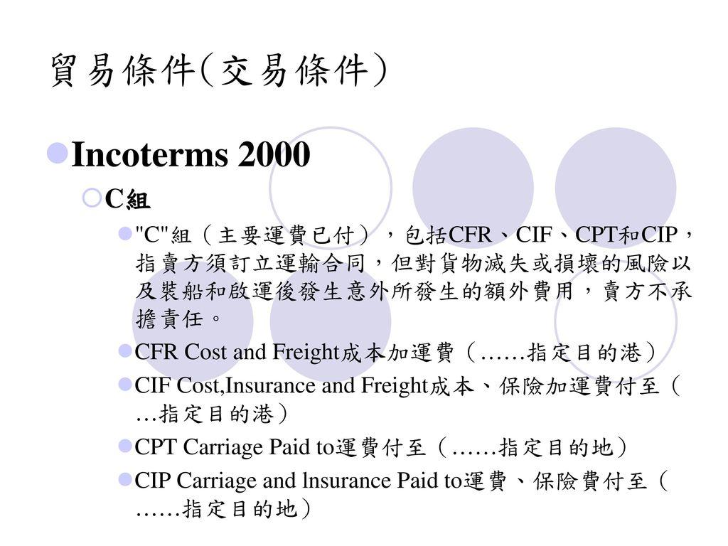 貿易條件(交易條件) Incoterms 2000 C組