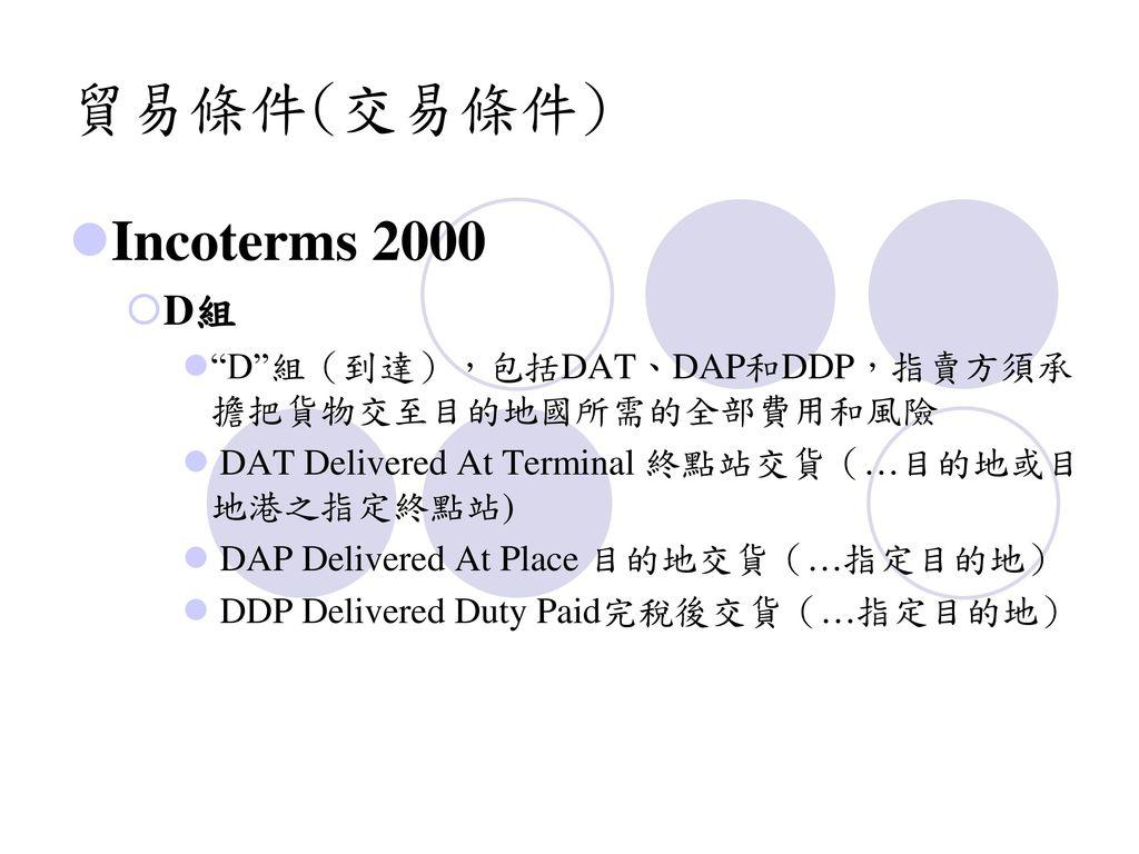 貿易條件(交易條件) Incoterms 2000 D組