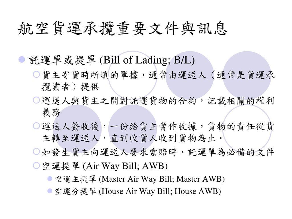 航空貨運承攬重要文件與訊息 託運單或提單 (Bill of Lading; B/L)