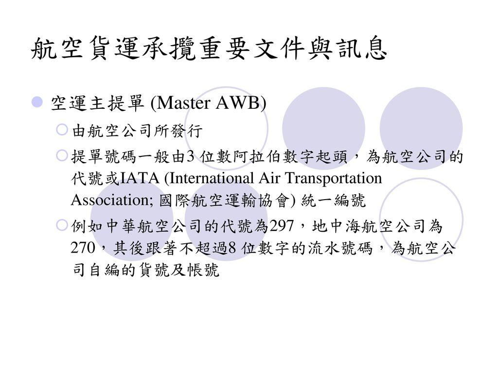 航空貨運承攬重要文件與訊息 空運主提單 (Master AWB) 由航空公司所發行