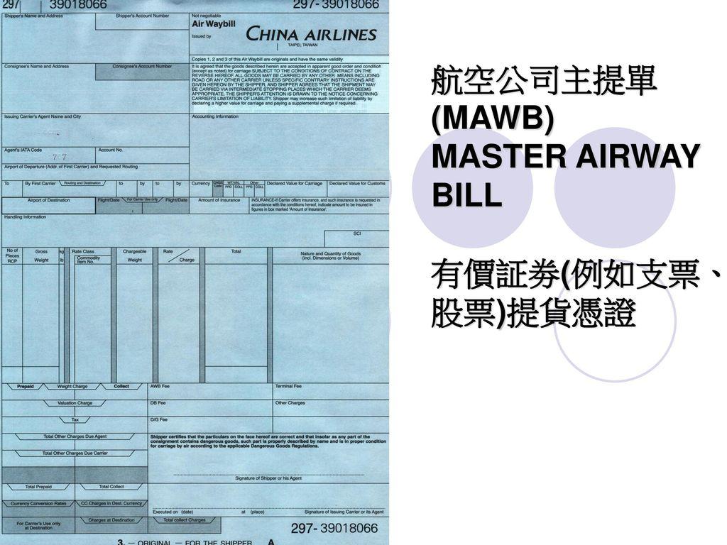 航空公司主提單 (MAWB) MASTER AIRWAY BILL 有價証劵(例如支票、股票)提貨憑證