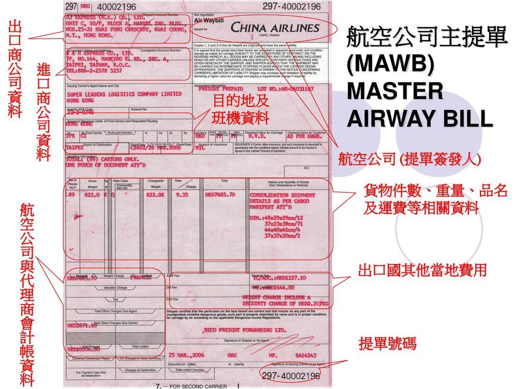 航空公司主提單 (MAWB) MASTER AIRWAY BILL 出口商公司資料 進口商公司資料 目的地及班機資料