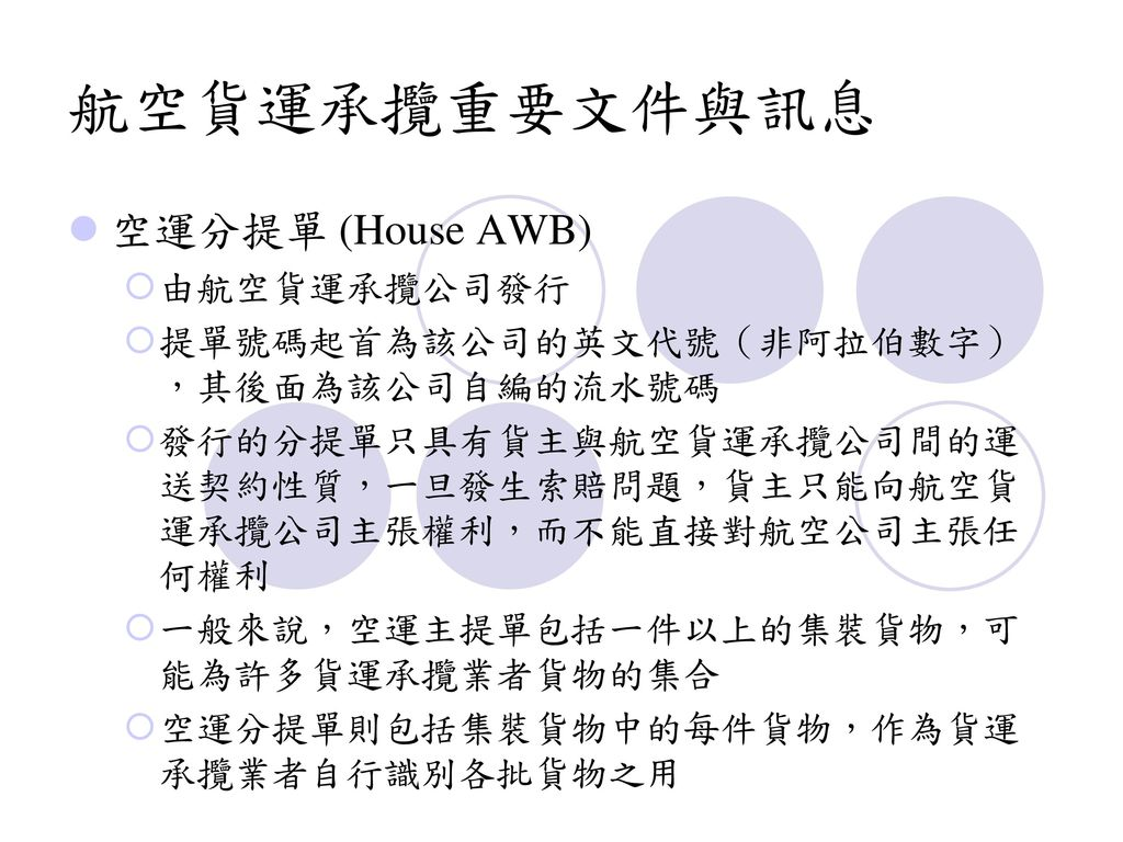航空貨運承攬重要文件與訊息 空運分提單 (House AWB) 由航空貨運承攬公司發行