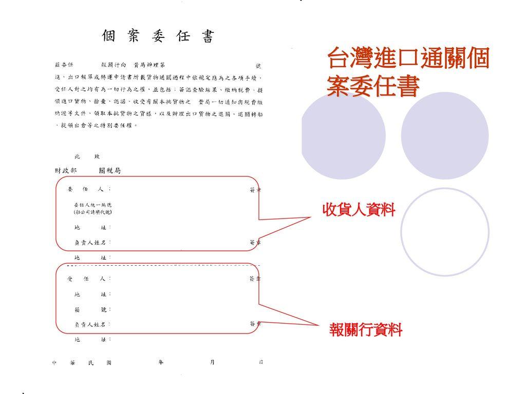 台灣進口通關個案委任書 收貨人資料 報關行資料