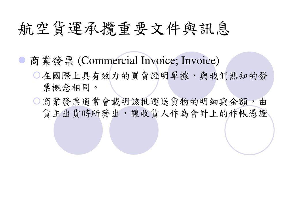 航空貨運承攬重要文件與訊息 商業發票 (Commercial Invoice; Invoice)