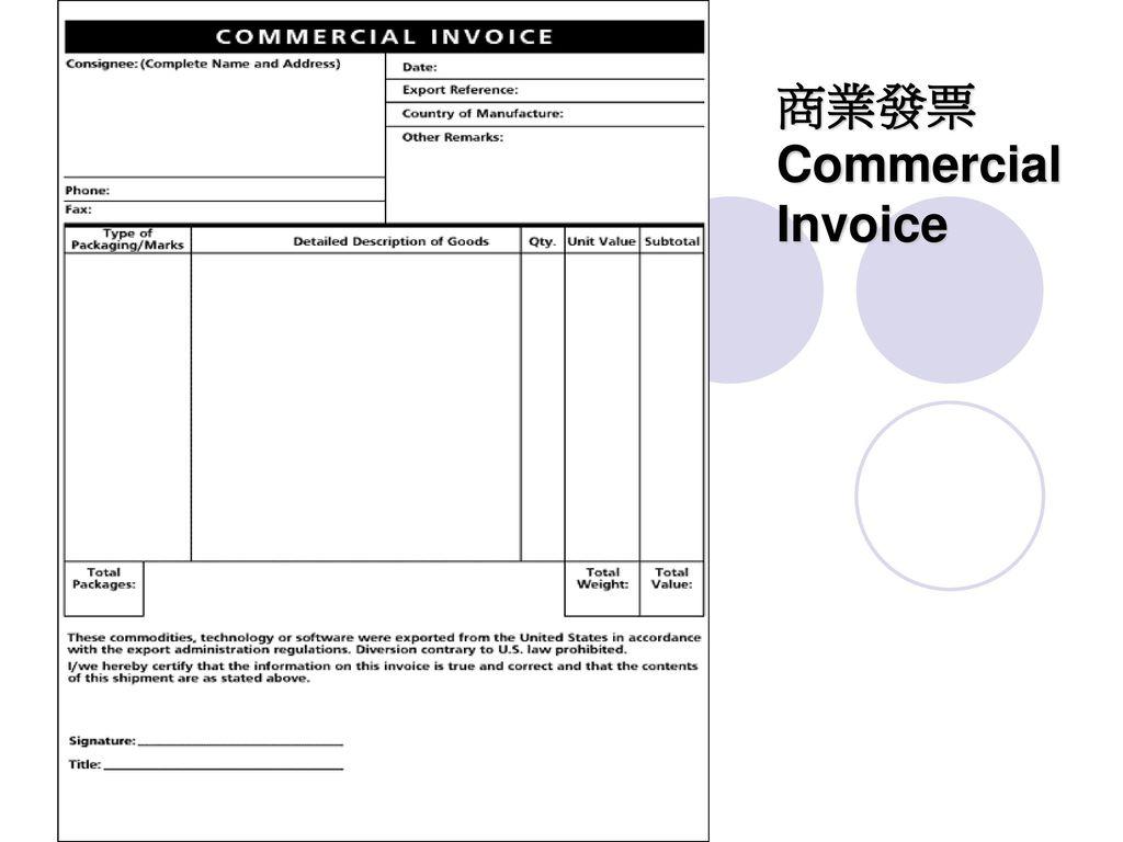 商業發票 Commercial Invoice