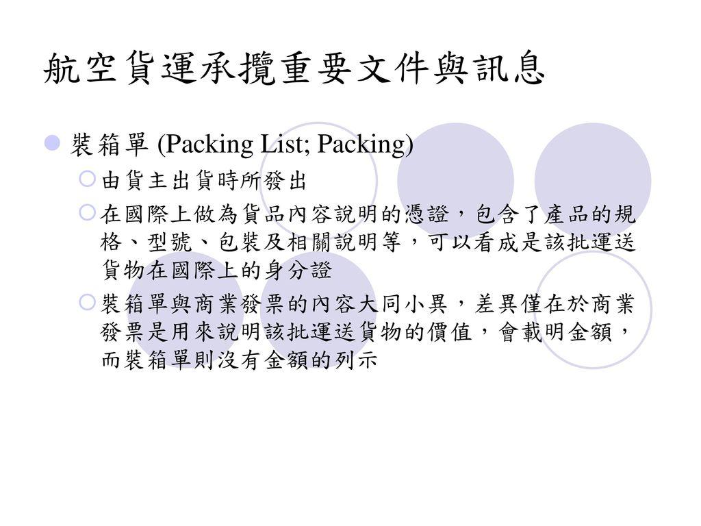 航空貨運承攬重要文件與訊息 裝箱單 (Packing List; Packing) 由貨主出貨時所發出