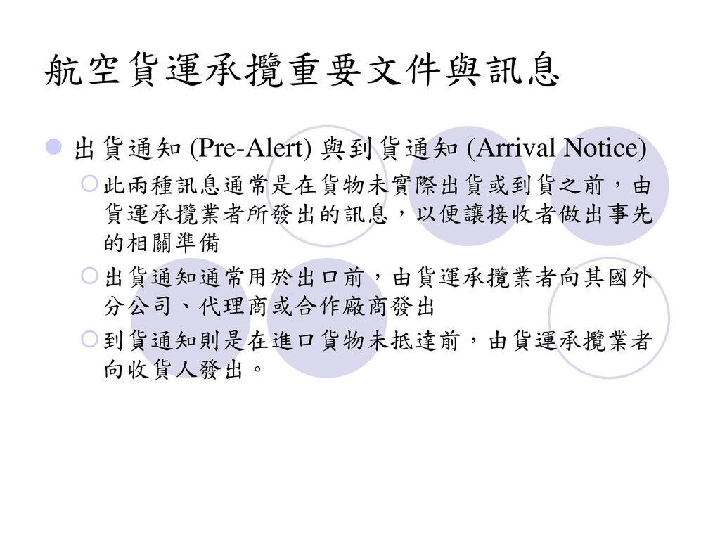 航空貨運承攬重要文件與訊息 出貨通知 (Pre-Alert) 與到貨通知 (Arrival Notice)
