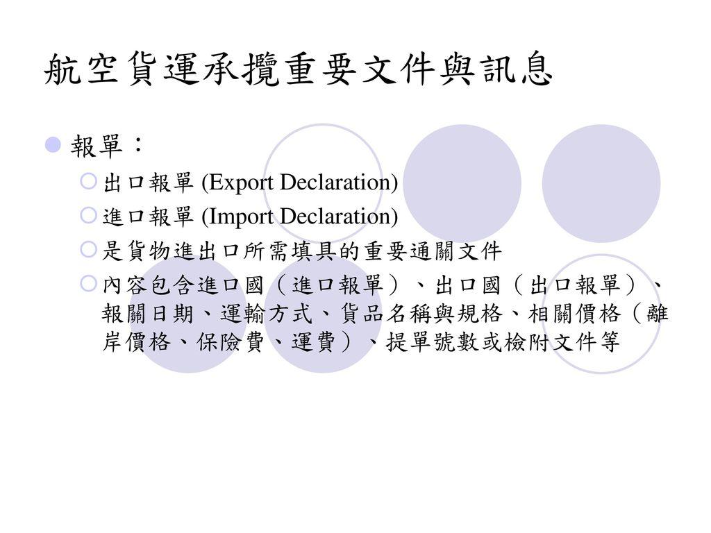 航空貨運承攬重要文件與訊息 報單: 出口報單 (Export Declaration) 進口報單 (Import Declaration)