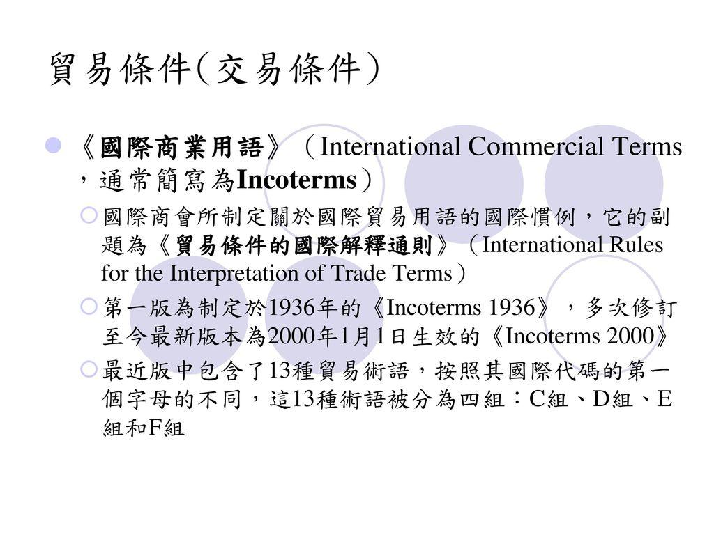 貿易條件(交易條件) 《國際商業用語》(International Commercial Terms,通常簡寫為Incoterms)