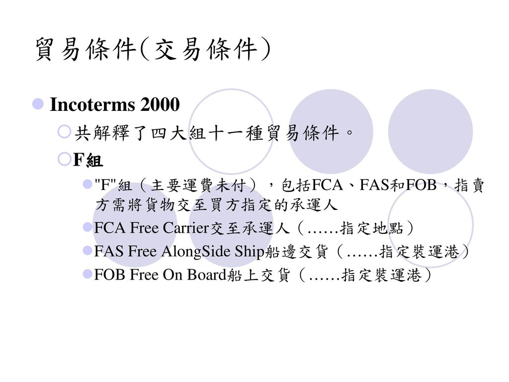 貿易條件(交易條件) Incoterms 2000 共解釋了四大組十一種貿易條件。 F組