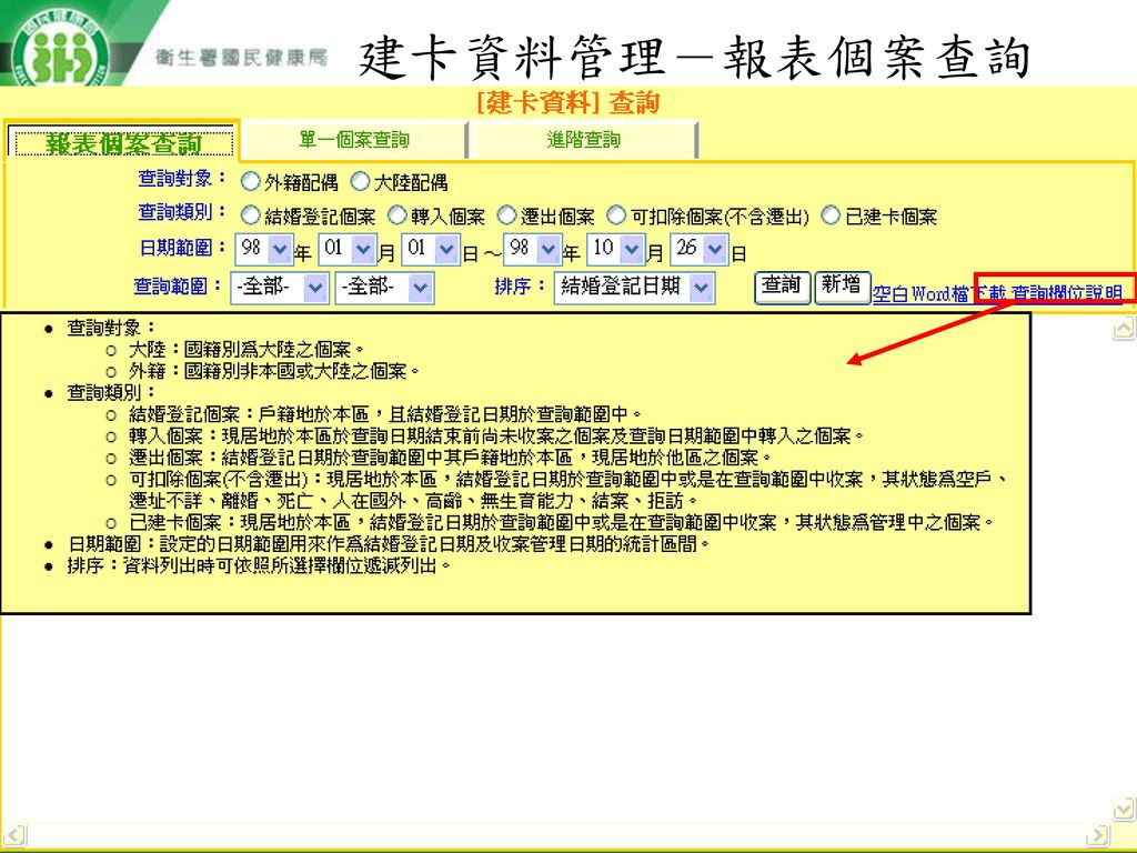 建卡資料管理-報表個案查詢