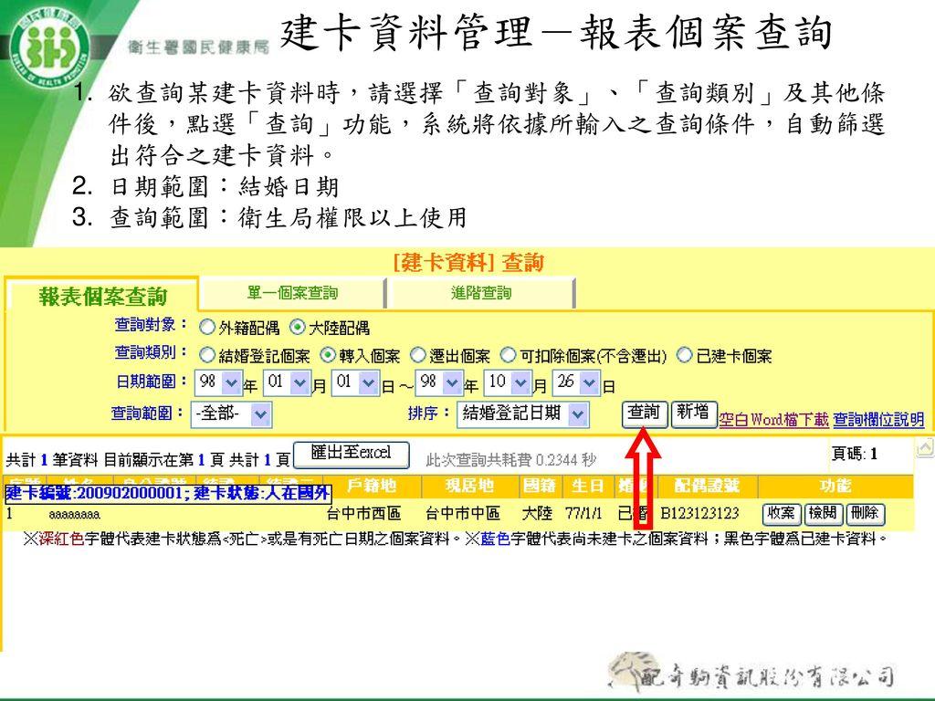 建卡資料管理-報表個案查詢 欲查詢某建卡資料時,請選擇「查詢對象」、「查詢類別」及其他條件後,點選「查詢」功能,系統將依據所輸入之查詢條件,自動篩選出符合之建卡資料。 日期範圍:結婚日期.