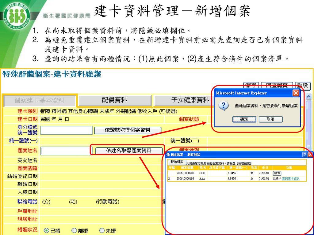 建卡資料管理-新增個案 在尚未取得個案資料前,將隱藏必填欄位。